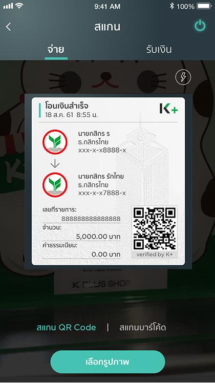 e-slip K PLUS