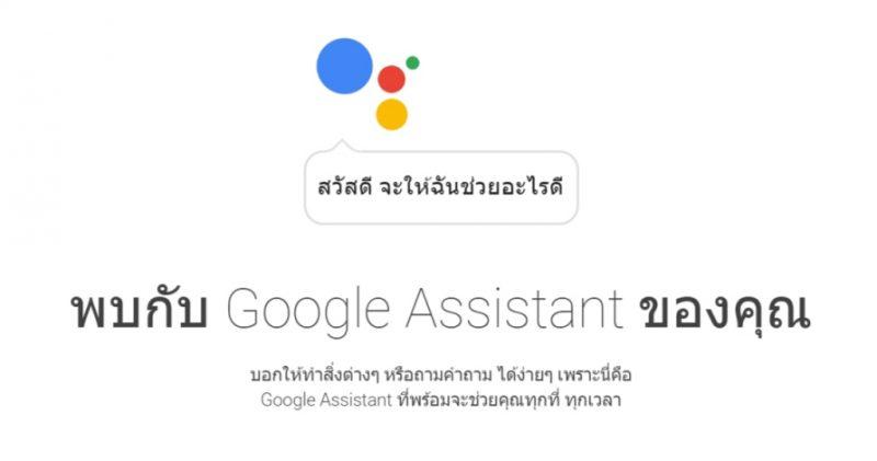 google assistant thai