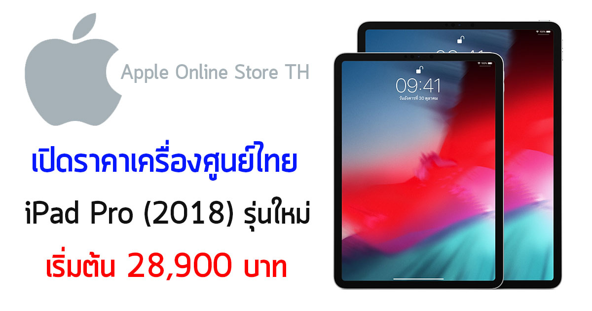 iPad Pro 2018 ราคา