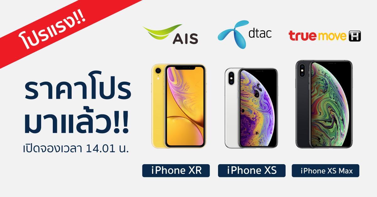 iPhone 2018 ราคาโปร