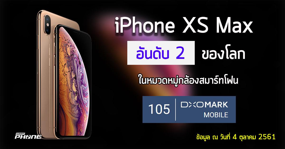 iPhone XS Max with DxOmark Head