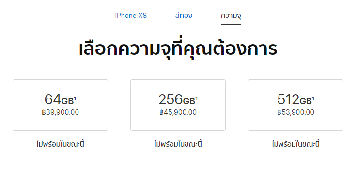 iPhone XS pantip