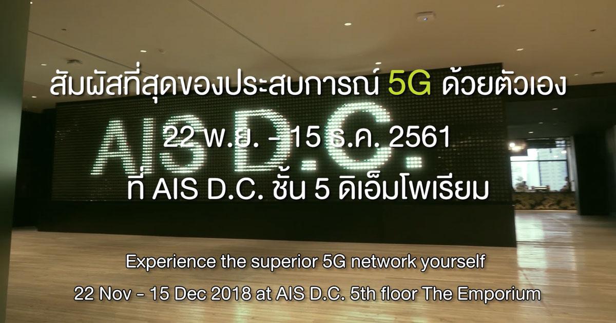 5G by AIS