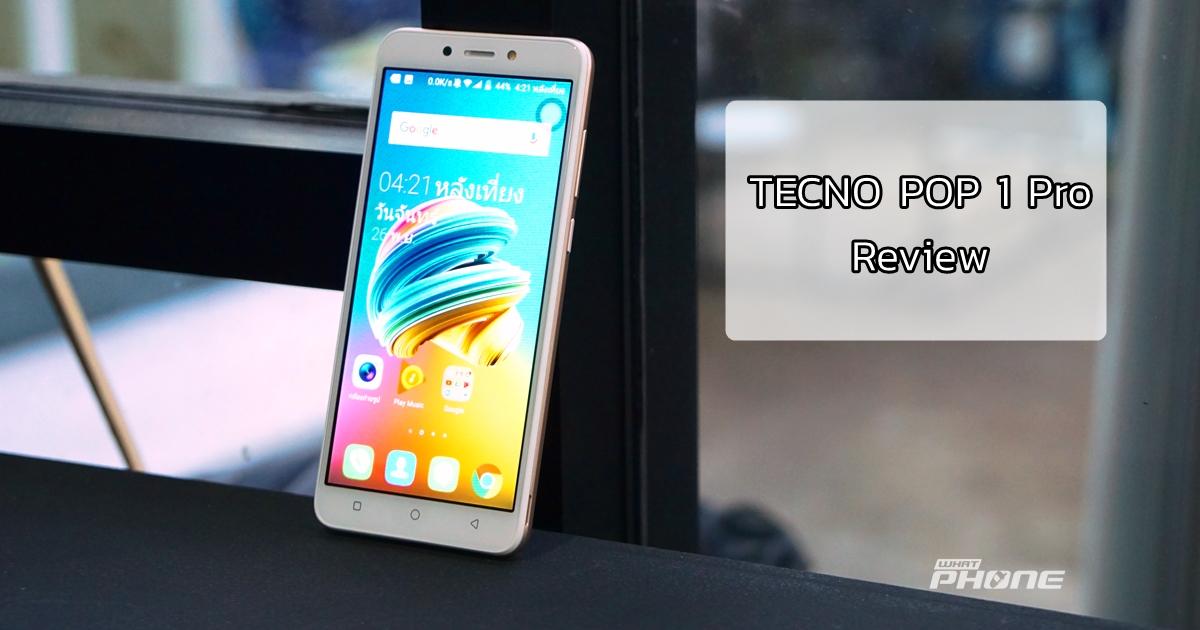 รีวิว TECNO POP 1 Pro อีกหนึ่งความป๊อปที่ตอบโจทย์ทุกไลฟ์สไตล์
