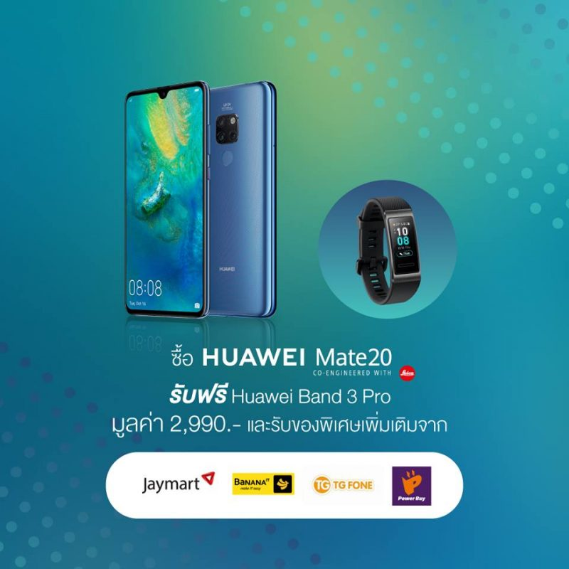 Huawei Mate 20 - Promotion