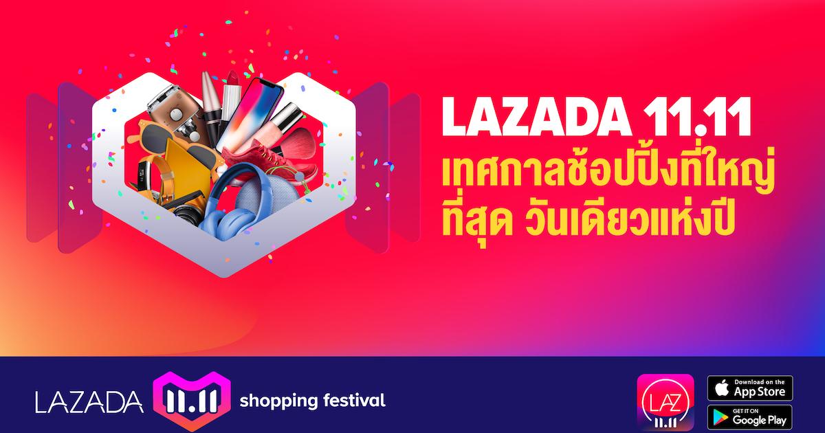 Lazada 11.11 Shopping Festival