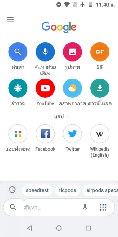 Moto e5 Play Screenshot