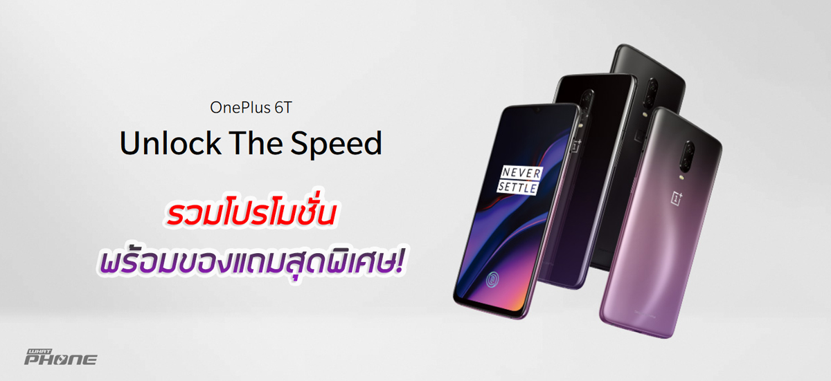 OnePlus 6T Promotion