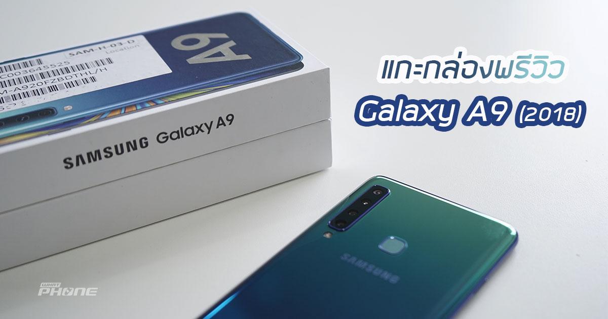Samsung Galaxy A9 2018 แกะกล่องพรีวิว