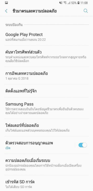 Samsung Galaxy A9 2018 Screenshot