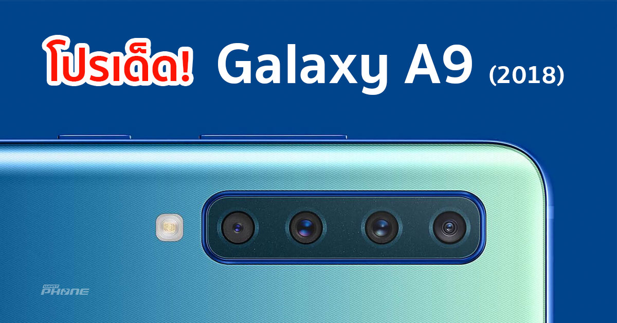 Samsung Galaxy A9 2018 โปรโมชั่น