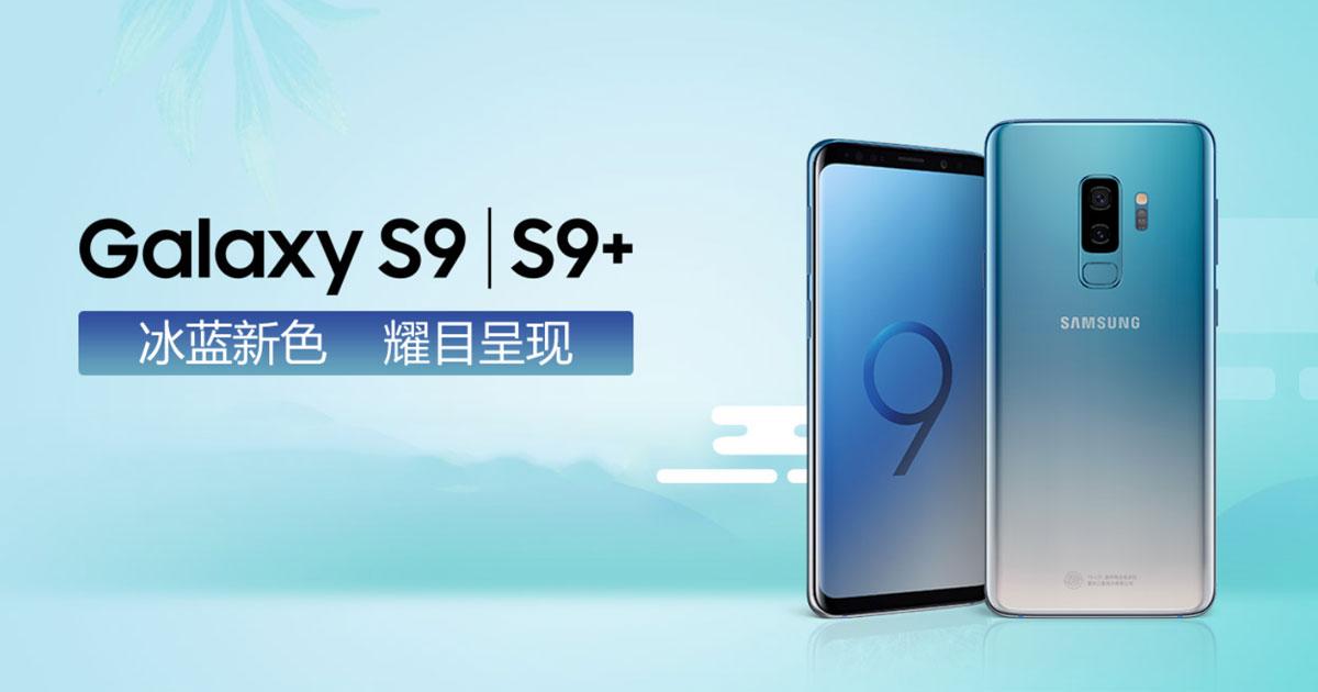 Samsung Galaxy S9 Ice Blue