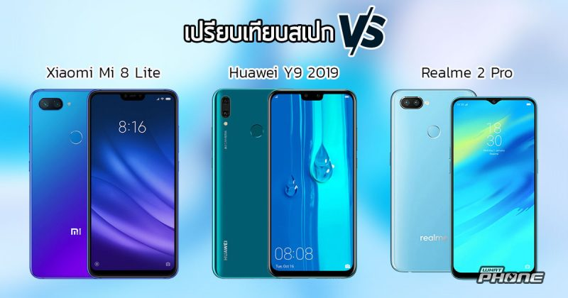 เปรียบเทียบ Xiaomi Mi 8 Lite, Huawei Y9 2019 และ Realme 2 Pro ซื้อรุ่นไหนดี?