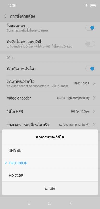 Xiaomi Mi 8 Pro Screenshot