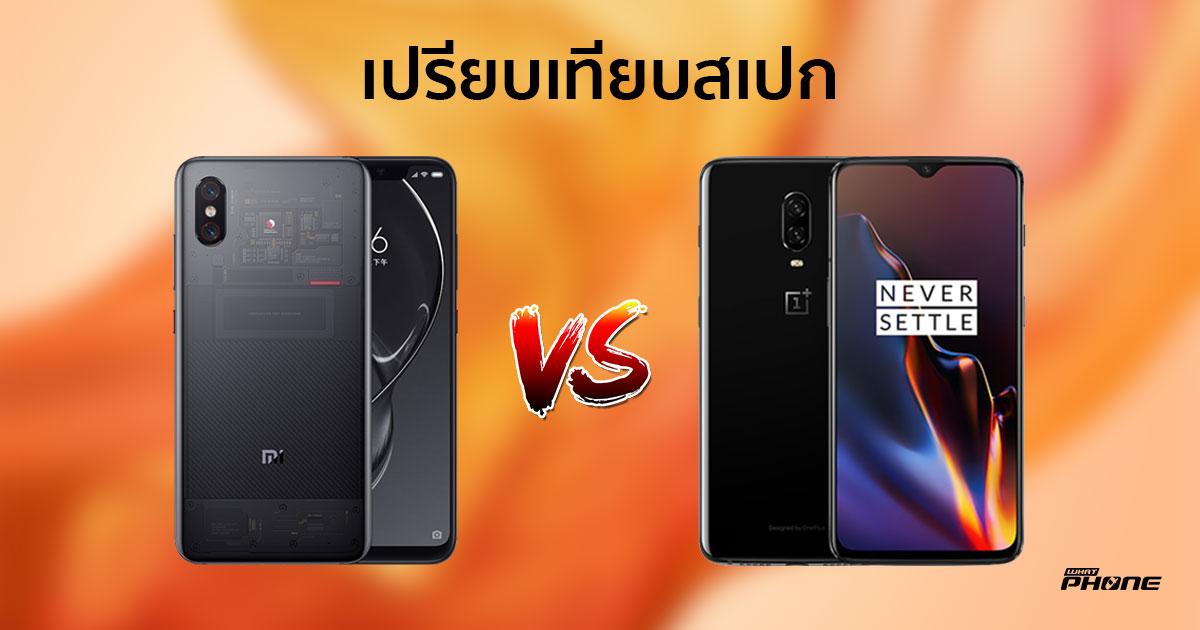 เปรียบเทียบ Xiaomi Mi 8 Pro OnePlus 6T