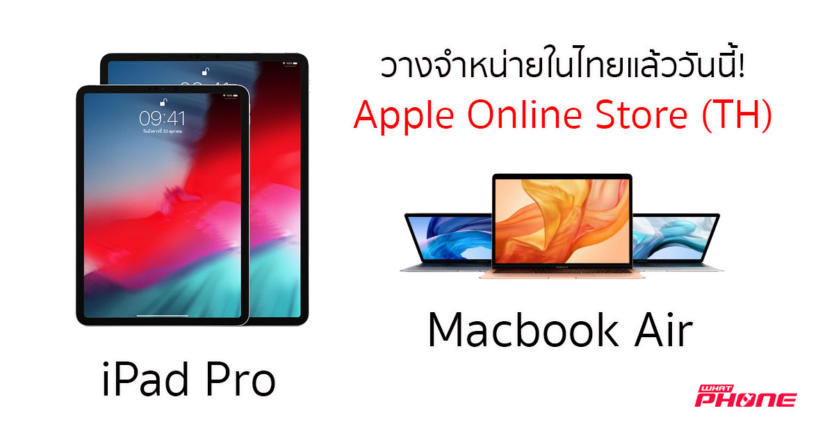 iPAd Pro 2018 and New Macbook Air now available in Apple online store TH