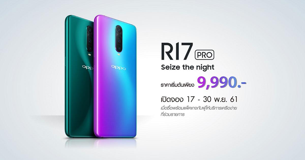Oppo R17 Pro ราคา