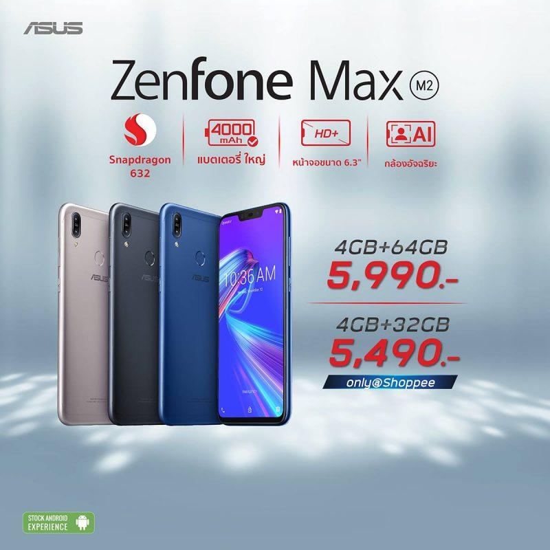 Asus Zenfone Max M2 ราคา