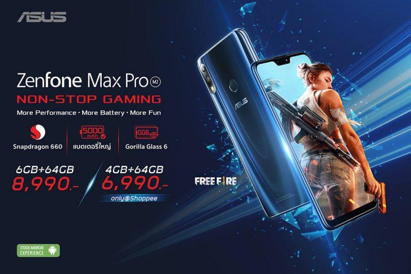 Asus Zenfone Max Pro M2 ราคา
