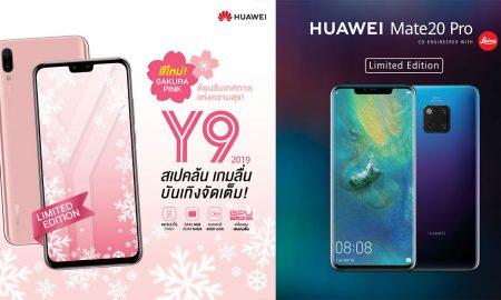 Huawei Y9 2019 and Huawei Mate 20 Pro