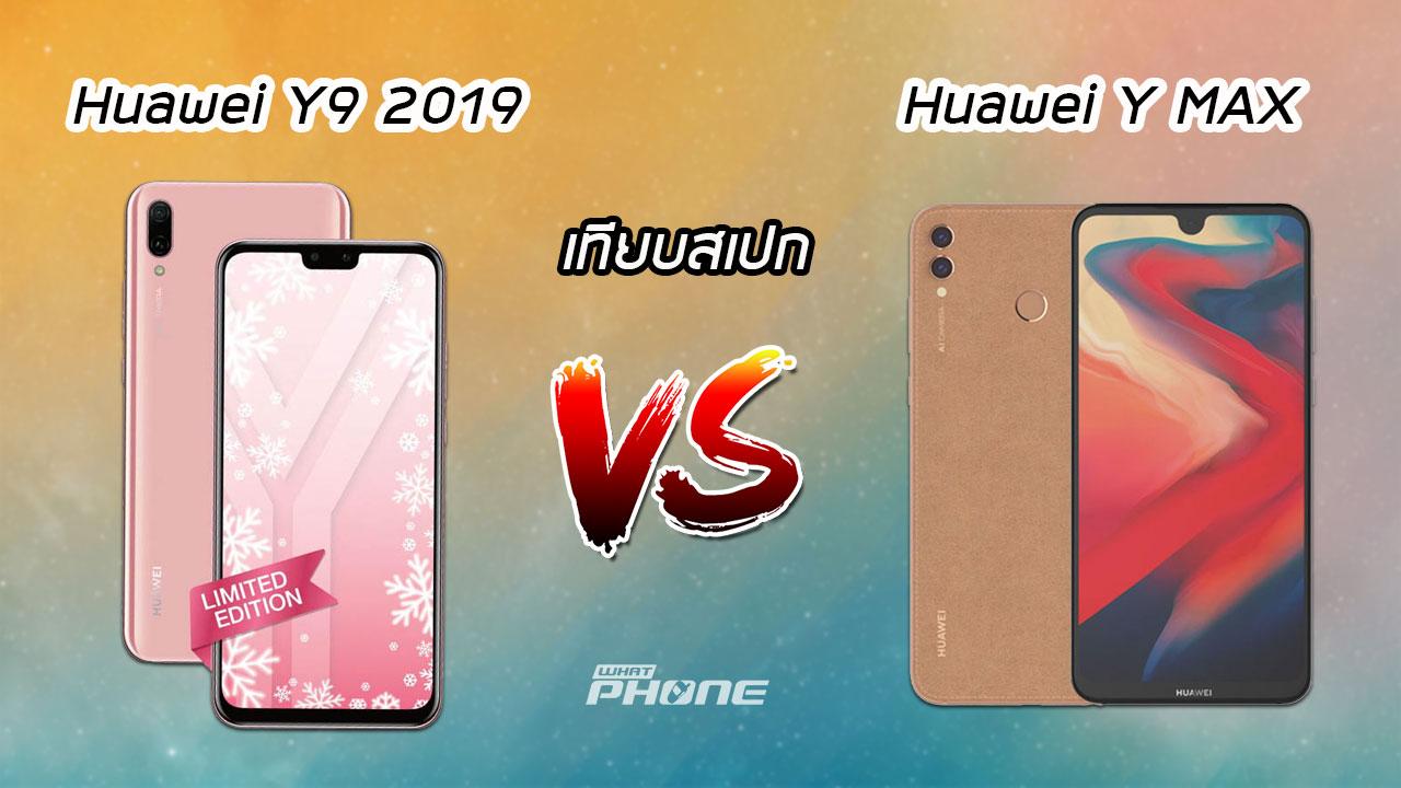 เทียบสเปก Huawei Y9 2019 กับ Huawei Y Max ซื้อรุ่นไหนดี?