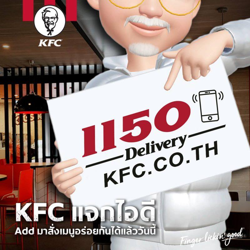 KFC TH