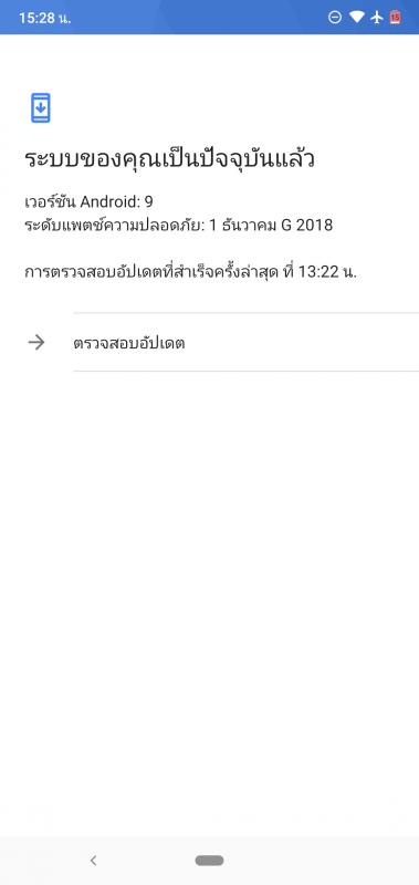 Nokia 6.1 Plus Screenshot