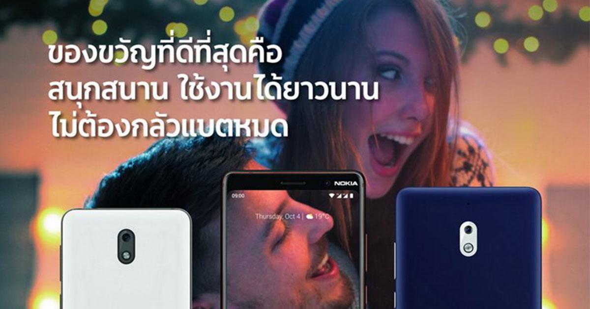 Nokia สมาร์ทโฟนของขวัญที่ดีที่สุดให้คนที่คุณรักในเทศกาลปีใหม่