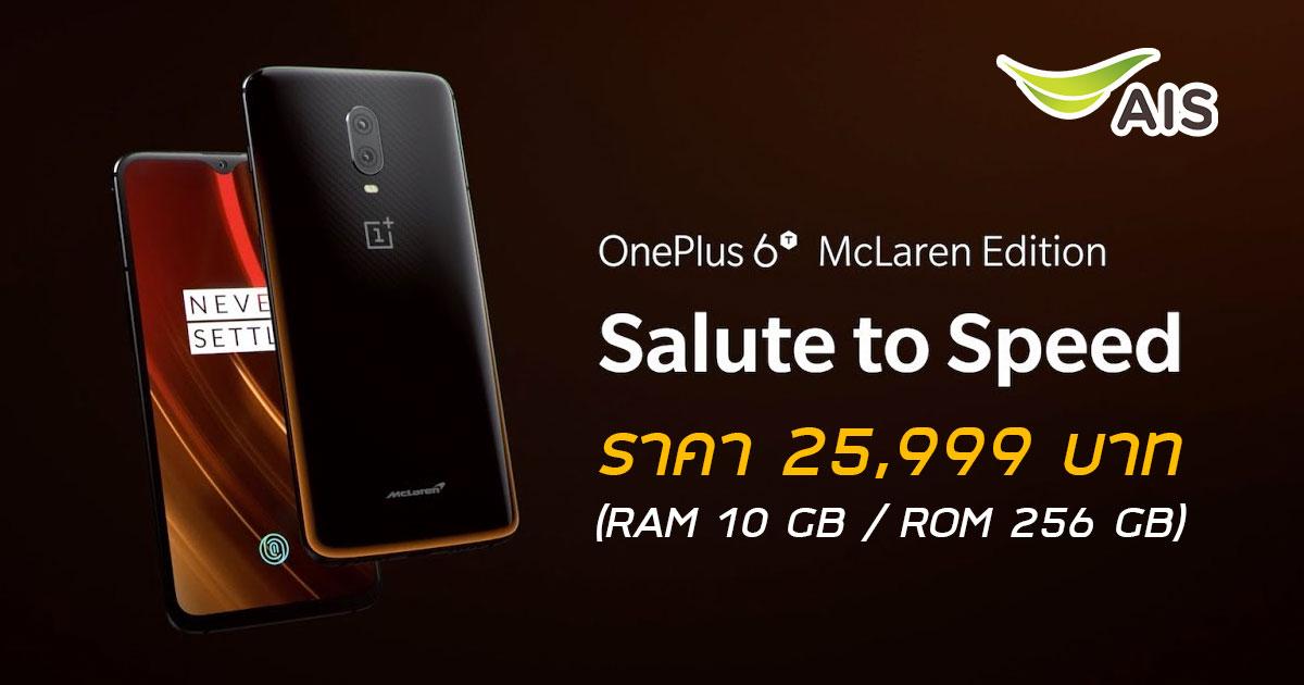 ราคา OnePlus 6TMcLaren Edition