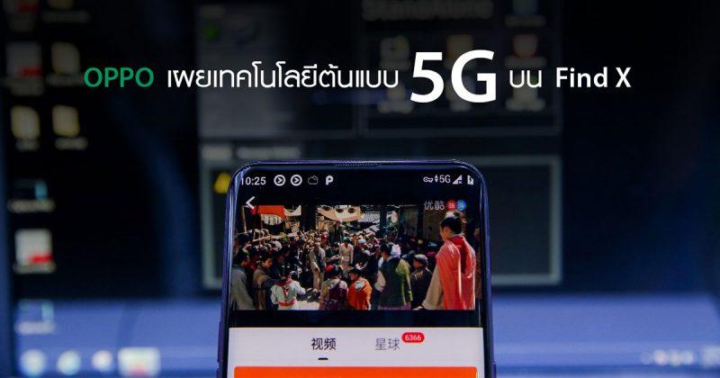 OPPO find X 5G
