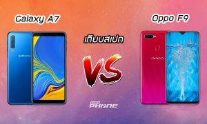 เทียบสเปก Samsung Galaxy A7 กับ Oppo F9 ซื้อรุ่นไหนดี?