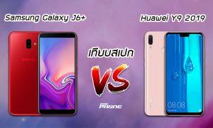 เปรียบสเปก Samsung Galaxy J6+ กับ Huawei Y9 2019 ซื้อรุ่นไหนดี?