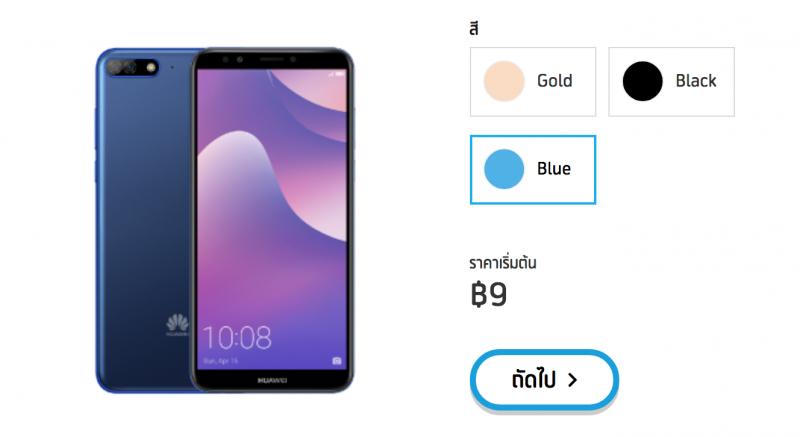 Huawei Y7 Pro 2018 DTAC