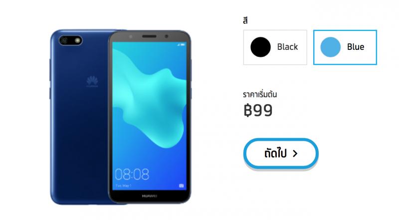 Huawei Y5 Lite DTAC