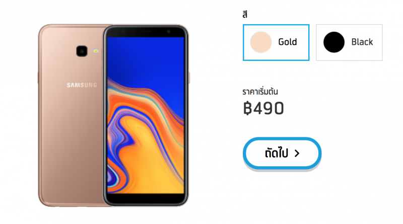 Samsung Galaxy J4+ DTAC