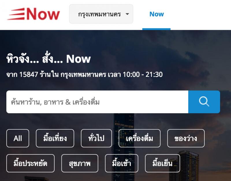 NOW Thailand
