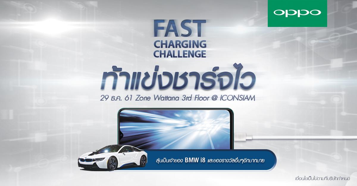 กิจกรรม Fast Charging Challenge by Oppo