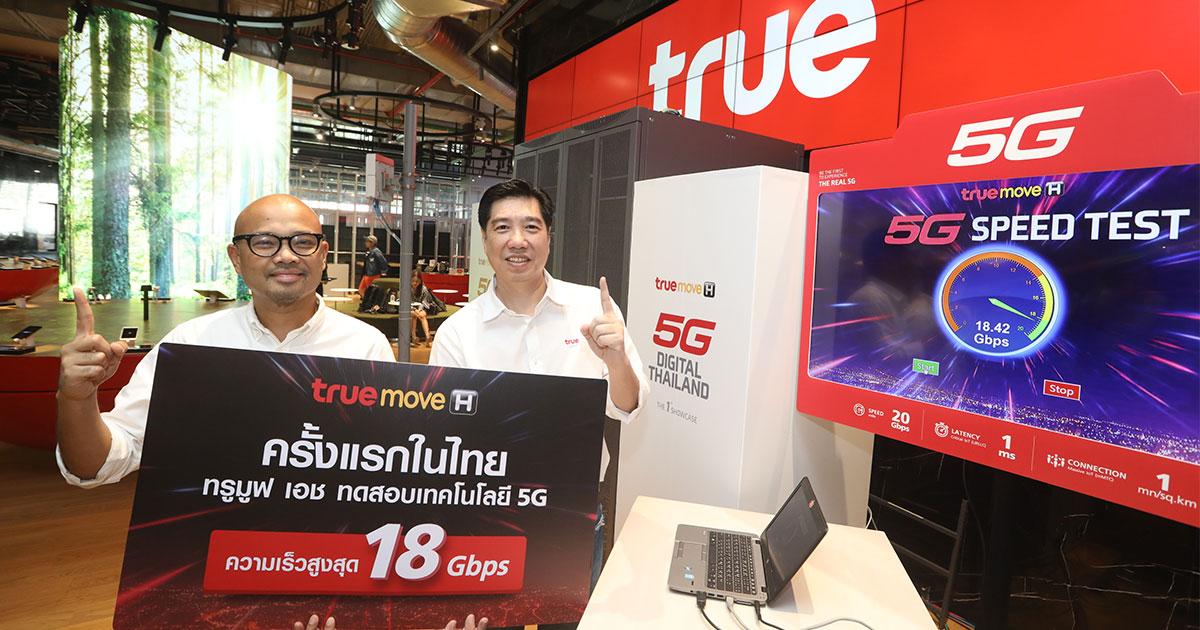 Truemove H 5G iconsiam