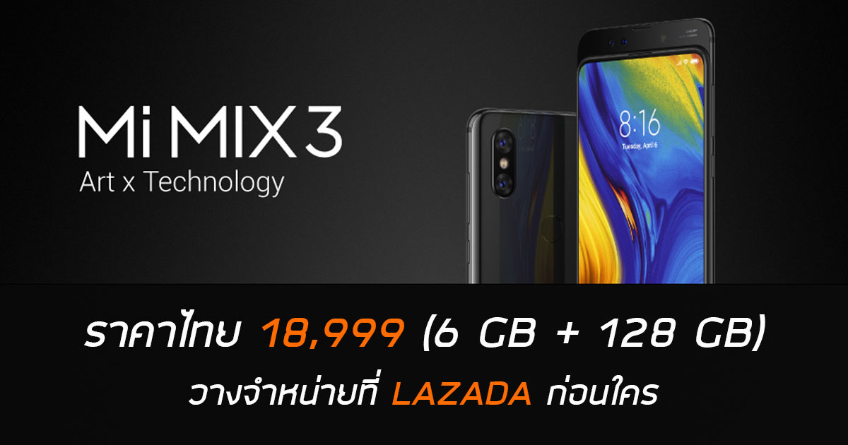 Xiaomi Mi Mix 3 ราคา