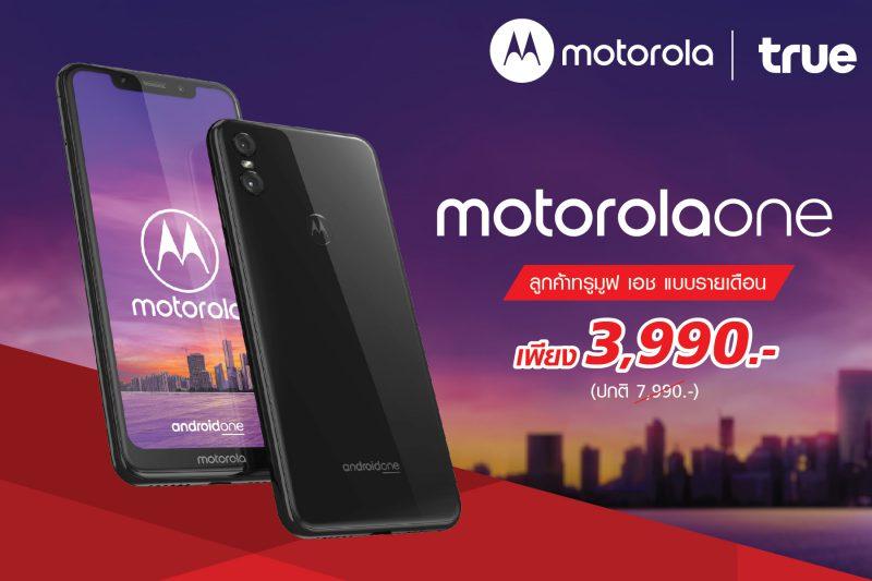 ทรูมูฟ เอช วางจำหน่ายสมาร์ทโฟน Motorola One ราคาเพียง 3,990 บาท