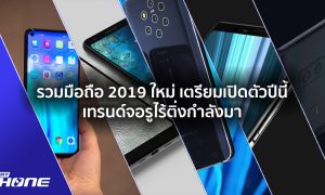 new-smartphone-trends-in-2019