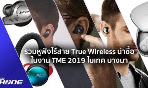 Bluetooth TME 2019