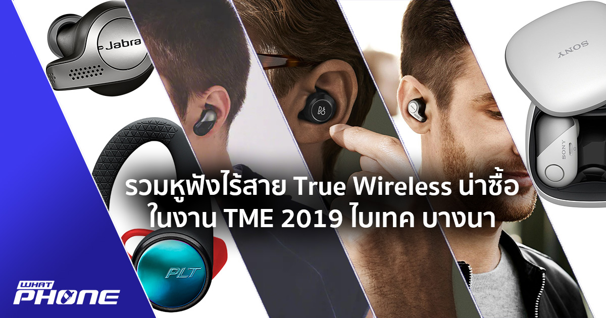 Bluetooth TME 2019