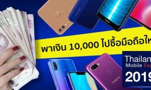 มือถือ 10000 บาท TME 2019