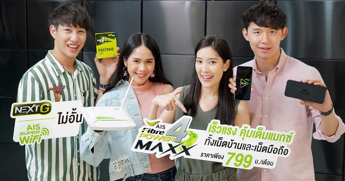 AIS Fibre Power4 MAXX Package