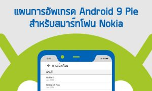Android Pie with Nokia Smartphone 2019