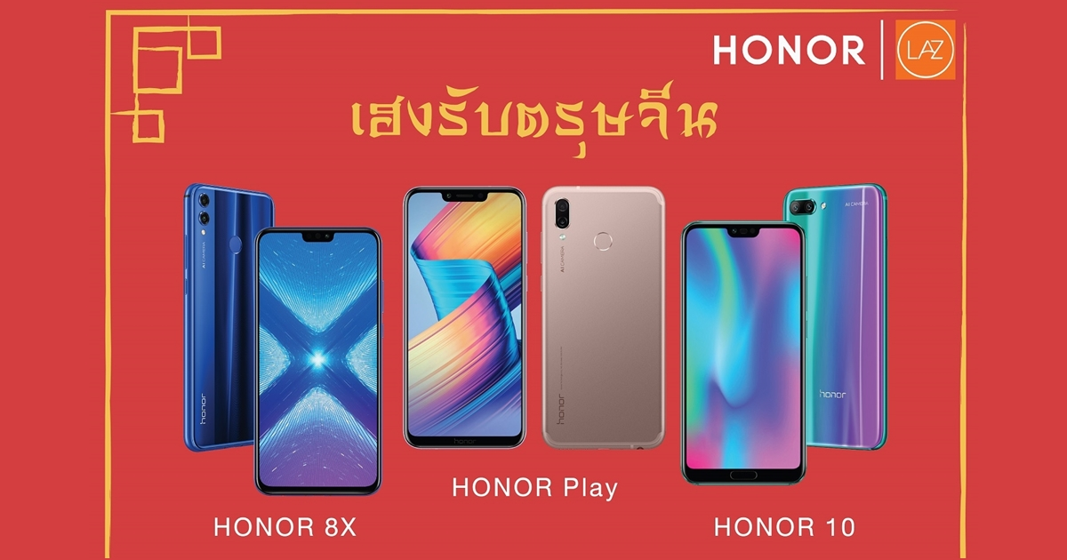 Huawei Payday Chinese Newyear