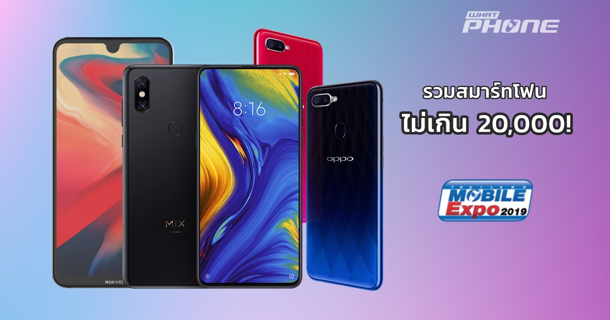Thailand Mobile Expo โปรโมชั่น
