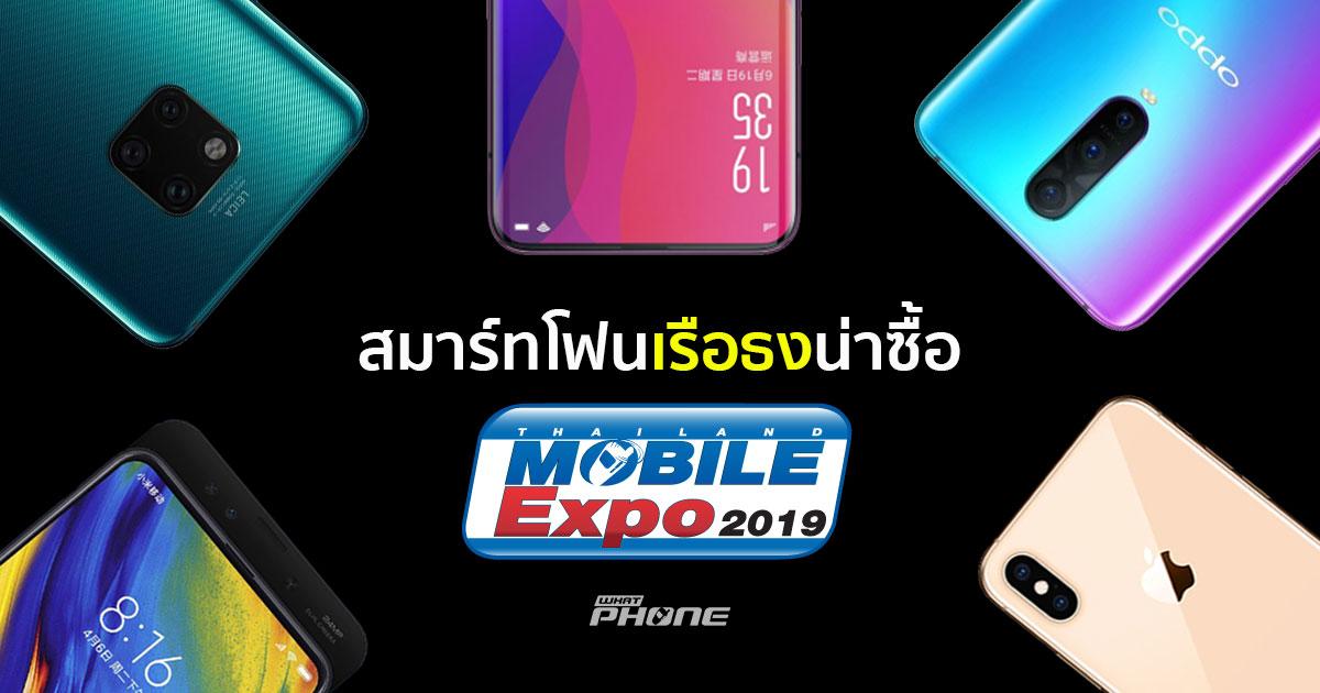สุดยอดสมาร์ทโฟนเรือธงน่าซื้อ ในงาน Thailand Mobile Expo 2019 7-10 ก.พ. ณ ไบเทค บางนา