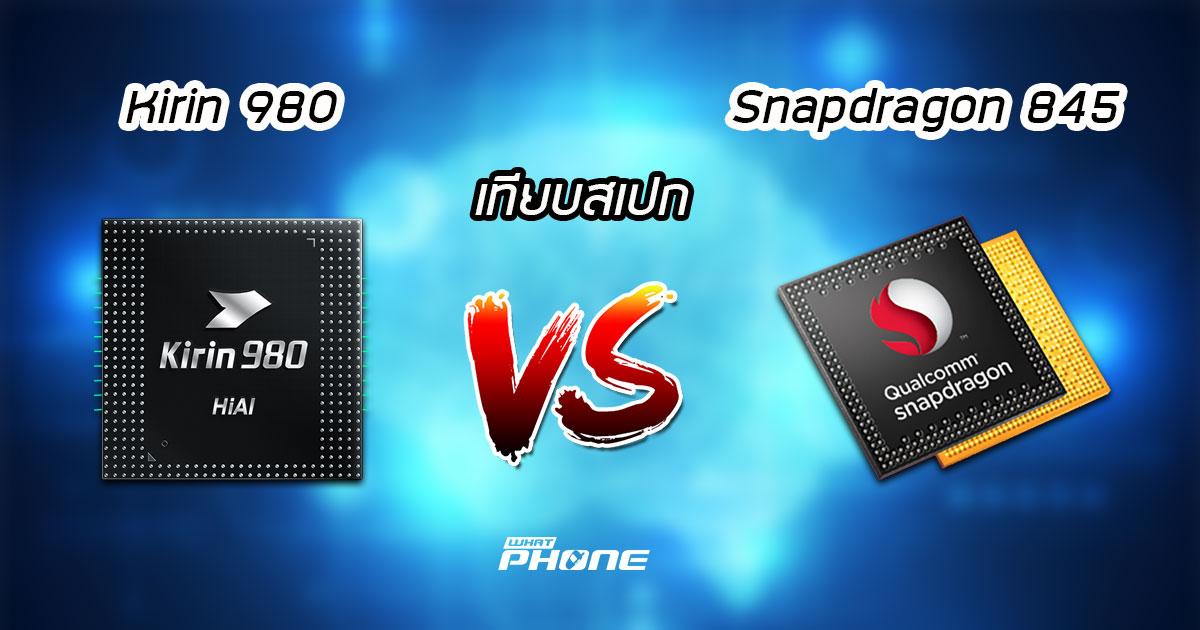 เทียบสเปกชิปเซ็ตเรือธง Kirin 980 vs Snapdragon 845 ใครแรงกว่า?